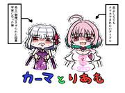 カーマとりあむ【FGO/デレマス】