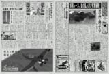 東方戦車道FGPプロローグで使った新聞