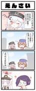 【激ホマ4コマ】ツェッペリンちゃん現る