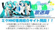 MMD紹介サイト「初音通信放送局」紹介作品登録用静画