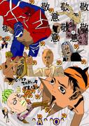 黄金の旋風!2002年発売予定ッ!もお願い