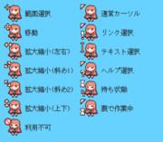 【シャニマス】有栖川夏葉 マウスカーソル