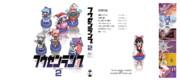 【例大祭16】新刊フウゼンランブ2