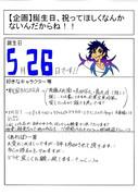 【企画参加】誕生日、祝ってほしくなんかないんだからね!!
