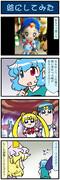 がんばれ小傘さん 3061