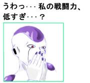 超サイヤ人ゴジータ 6200億