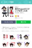 【期間限定】東方Project×LINEスタンプ【拡散希望】
