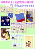 5月5日春例大祭おしながき