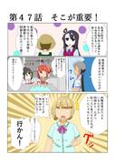 ゆゆゆい漫画47話