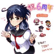 艦隊これくしょん6周年!! おめでとうございます~!(大遅刻)