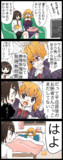 【四コマ】平成最後の秘封倶楽部