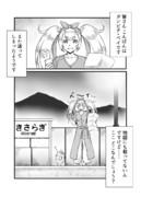 ガンビア・ベイ&うきわさん