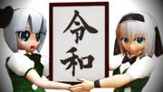 【MMD】平成の大晦日