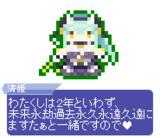 【ドット】清姫
