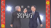 スーパー改元タイム!