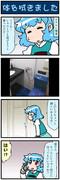 がんばれ小傘さん 3063