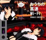 【MMD-OMF9】UNDEAD風WiMAX モデル配布