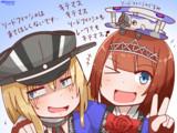 令和のアーちゃん&ビス子