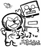 例大祭新刊「うらんふVSメカうらんふ」