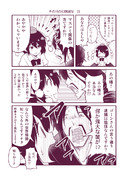 その日の幻想淑女29