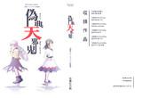 例大祭16新刊1「偽典天邪鬼」表紙