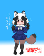 平成最後のタヌキちゃんぽんぽこ