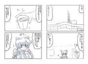 クロやんとおねーちゃん(その23)