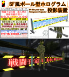 【MMD-OMF9】SF風ポール型ホログラム投影装置【MMDアクセサリ配布あり】