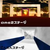 【MMD-OMF9】ステージ2種共同配布