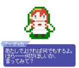 【ドット】ブーディカ