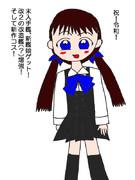 女装子提督(秋潮)、令和元年の決意