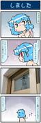 がんばれ小傘さん 3064