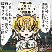 阪神タイガース 新元号になって5割復帰!