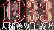 【昭和8年の人種差別主義者】1