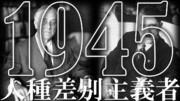 【昭和8年の人種差別主義者】2