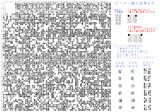 日・中・韓共通の点字の世界の漢字(190502改訂)