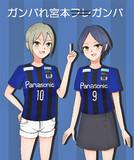 倉田周子とカナデミウソン