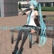 MMD】セクシーポーズ集&モーション(うちわ) v1.1【モーション配布】