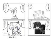クロやんとおねーちゃん(その24)