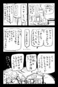 エルフの暇つぶし(3)
