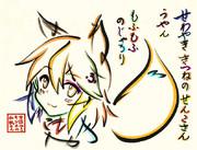ひらがなで仙狐さんを描いてみた