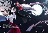 例大祭16 THEME OF EASTERN STORY