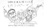 今日は一日アルフィー三昧お疲れさまでした!ALFEE 桜井賢さん休肝日は明日に変更!NHKFM