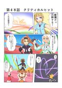ゆゆゆい漫画48話
