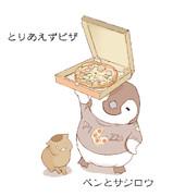 ピザくってけ