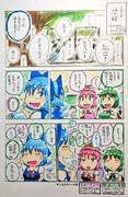 例大祭16新刊サンプル (1/3)