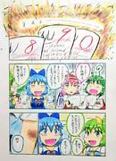 例大祭16新刊サンプル (2/3)