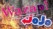ワザップの嘘技に騙された時の為に、JOJO5部とWazap!ロゴを作った