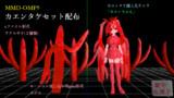 【MMD-OMF9】カエンタケセット配布