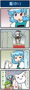 がんばれ小傘さん 3067